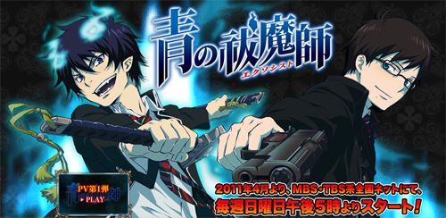 http://applekun.files.wordpress.com/2011/05/ao-no-exorcist-anime.jpg
